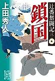 辻番奮闘記三 鎖国 (集英社文庫)