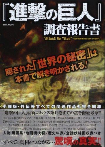 『進撃の巨人』調査報告書―隠された「世界の秘密」は本書で解き明かされる! (英和MOOK)