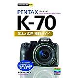 今すぐ使えるかんたんmini PENTAX K-70 基本&応用 撮影ガイド