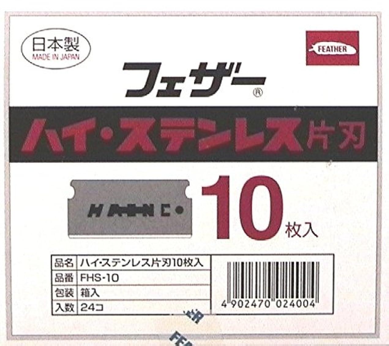 これら歯用量フェザー ハイ?ステンレス 片刃 FHS-10 箱入り10枚入り×24箱(240枚入り)