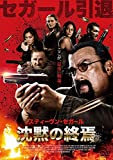沈黙の終焉[DVD]
