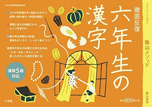 徹底反復 六年生の漢字 (コミュニケーションMOOK)の詳細を見る