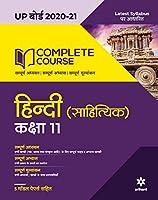 Complete Course Hindi Sahityaik Class 11 for 2021 Exam