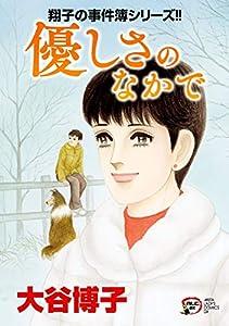 翔子の事件簿シリーズ 26巻 表紙画像
