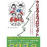 クリスマスプロジェクト: 子どもたちの笑顔のためにクリスマスプレゼントにプロジェクトマネジメントを活用しよう (パパサンタ出版)