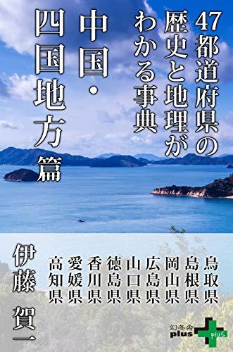 47都道府県の歴史と地理がわかる事典 中国・四国地方篇 (幻冬舎plus+)