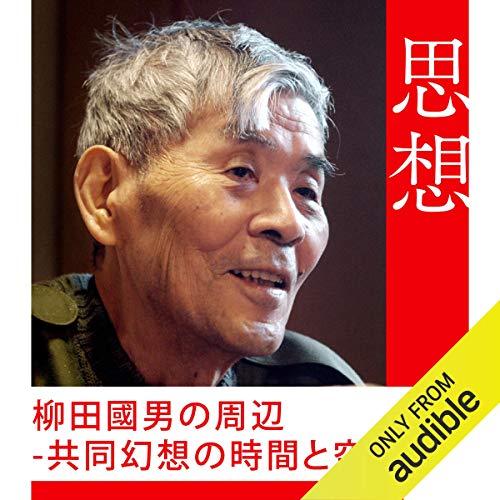 『柳田國男の周辺-共同幻想の時間と空間』のカバーアート