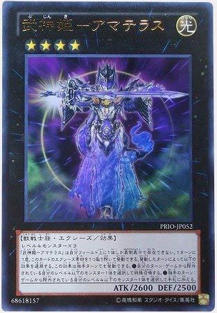 遊戯王/第8期/8弾/PRIO-JP052UR 武神姫-アマテラス【ウルトラレア】