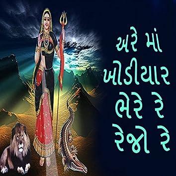 Are Maa Khodiyar Bhere Re Rejo Re
