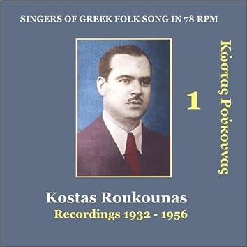 Kostas Roukounas Vol. 1 / Recordings 1932 - 1956 / Singers of Greek folk song in 78 rpm