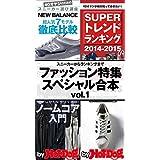 by Hot-Dog PRESS ファッション特集スペシャル合本vol.1 スニーカーからランキングまで
