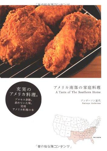 アメリカ南部の家庭料理の詳細を見る