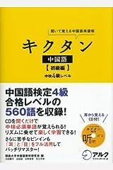 キクタン中国語【初級編】中検4級レベル 単行本