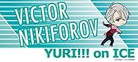 ユーリ!!! on ICE ヴィクトル・ニキフォロフ 応援バナー風タオル