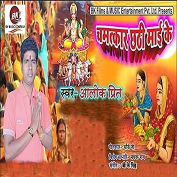 Chamtkar Chhathi Mai Ke - Single