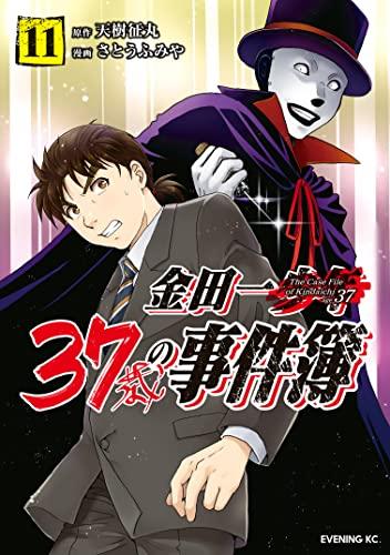 金田一37歳の事件簿(11) (イブニングコミックス)