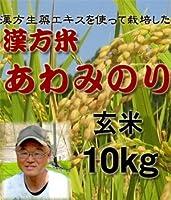 玄米 無農薬 あわみのり 四国徳島県産100% 漢方栽培米 完全無農薬米 玄米10kg (農家直送) (玄米10kg)