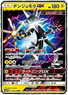 pokemon card Xurkitree GX RR Full Art SM8b 039/150 Japan