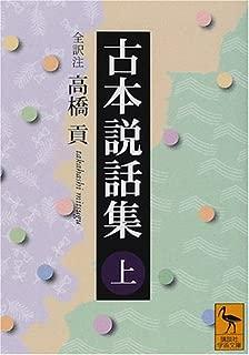 古本説話集〈上〉 (講談社学術文庫)