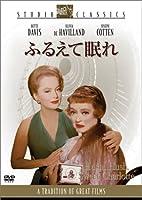 ふるえて眠れ [DVD]