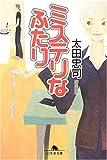 ミステリなふたり (幻冬舎文庫)