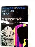 恐竜世界の探検 (1971年) (少年少女世界SF文学全集〈3〉)