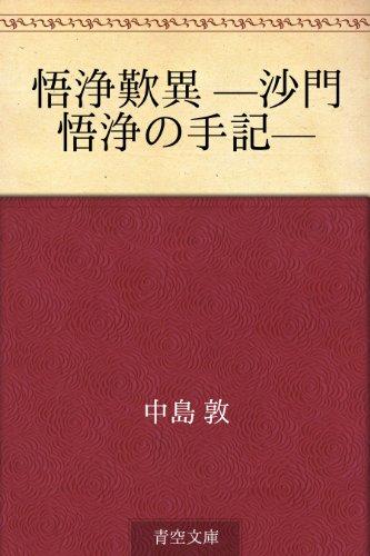悟浄歎異 —沙門悟浄の手記—