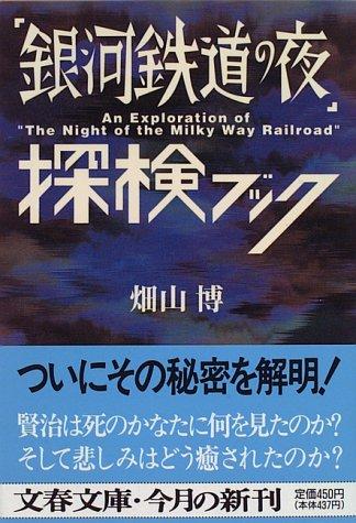 「銀河鉄道の夜」探検ブック (文春文庫)