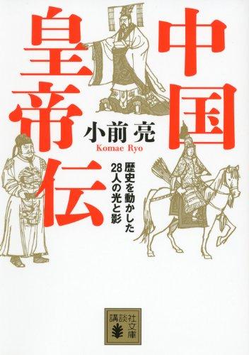 中国皇帝伝 歴史を動かした28人の光と影 (講談社文庫)の詳細を見る
