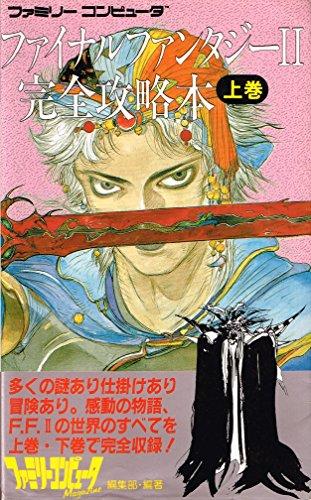 ファイナルファンタジー2完全攻略本〈上巻〉