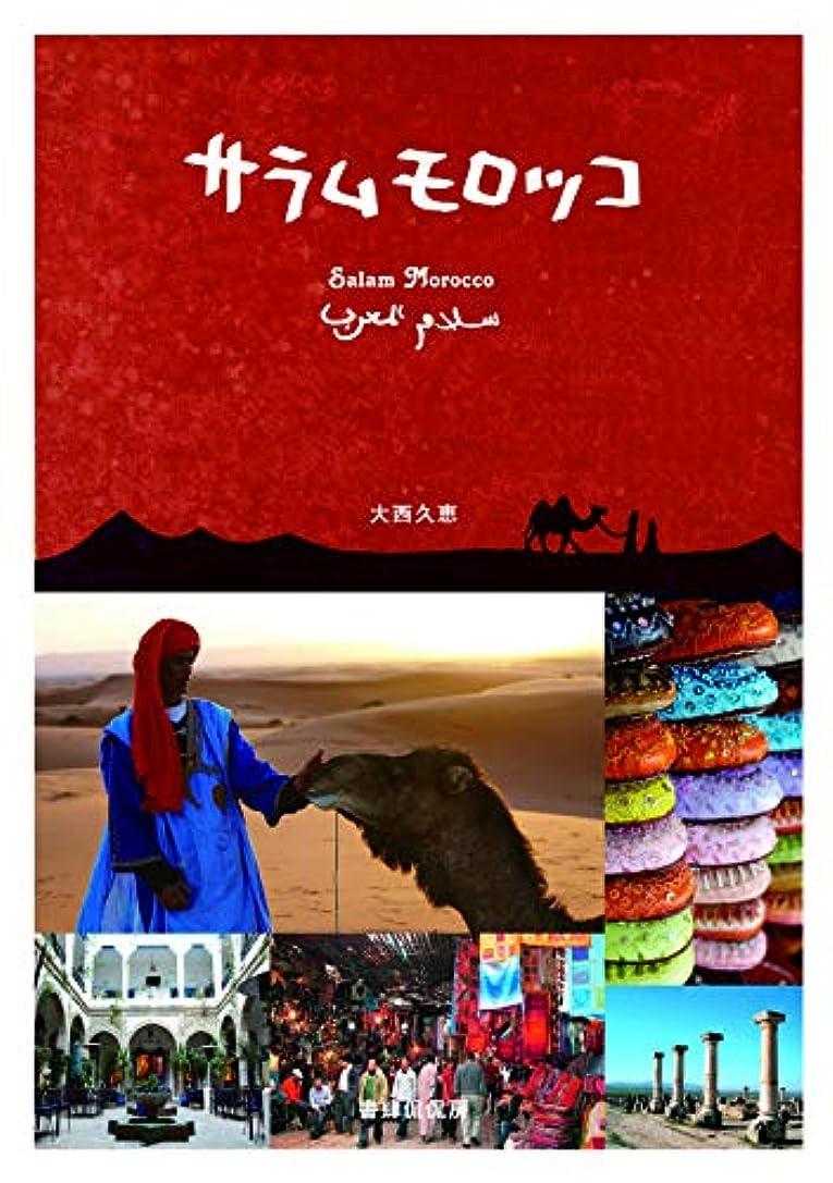 嘆く緯度建てるサラムモロッコ