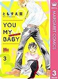 YOU MY BABY 3 (マーガレットコミックスDIGITAL)