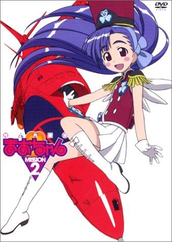 陸上防衛隊まおちゃん MISSION.2 [DVD]
