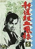 新撰組血風録 VOL.5[DVD]