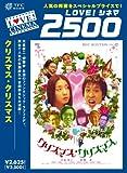 クリスマス・クリスマス[DVD]