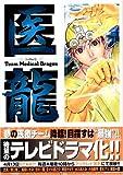 医龍―Team Medical Dragon (7)