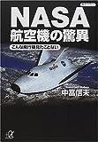 NASA航空機の驚異―こんな飛行機見たことない (講談社プラスアルファ文庫)