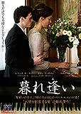 暮れ逢い [DVD] image