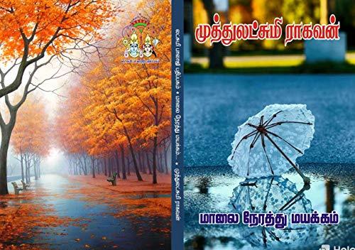 மாலை நேரத்து மயக்கம்...: maalaineraththumayakkam (Tamil Edition) (Kindle Edition)