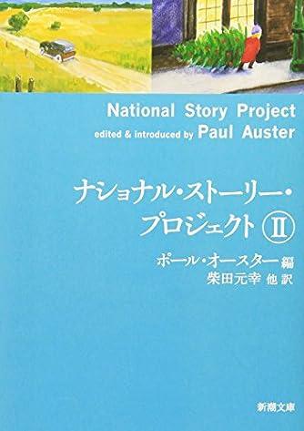 ナショナル・ストーリー・プロジェクト Ⅱ (新潮文庫)