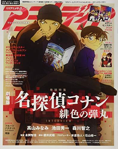 アニメディア 6月号