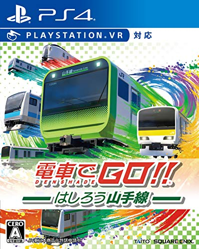 電車でGO!! はしろう山手線【Amazon.co.jp限定】オリジナルポストカード付- PS4