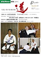 季刊〈道〉 (No.144(2005春号))