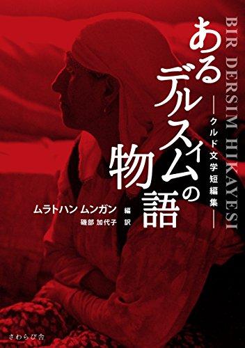 あるデルスィムの物語—クルド文学短編集—