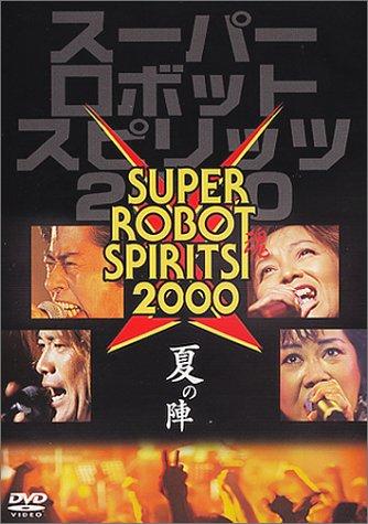 """スーパーロボット魂(スピリッツ)2000""""夏の陣"""" [DVD]"""