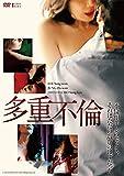 多重不倫[DVD]