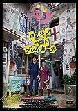 ロッキンハートブレイカーズ[DVD]