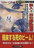 突入!炎の叛乱地帯〈下〉―銀河の荒鷲シーフォート (ハヤカワ文庫SF)