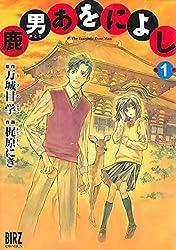 鹿男あをによし (1) (バーズコミックス)