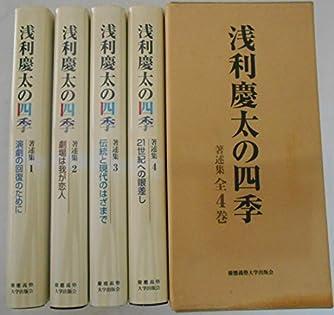 浅利慶太の四季―著述集(全4巻)